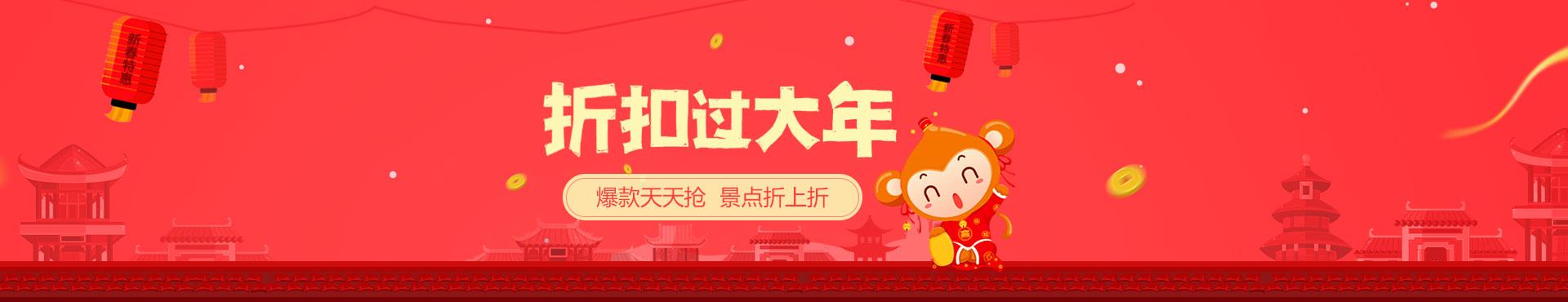 春节大幻灯