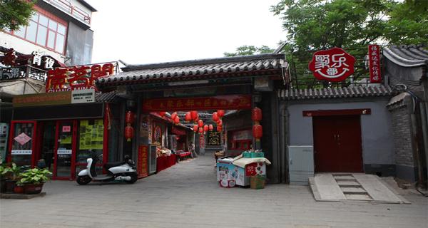 夜游后海酒吧街,地道北京烤鸭,连住两晚快捷连锁酒店