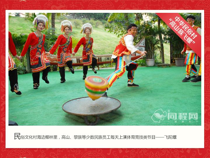 博览五十六个民族风土民情,深圳锦绣中华门票2张 住精致享受,用
