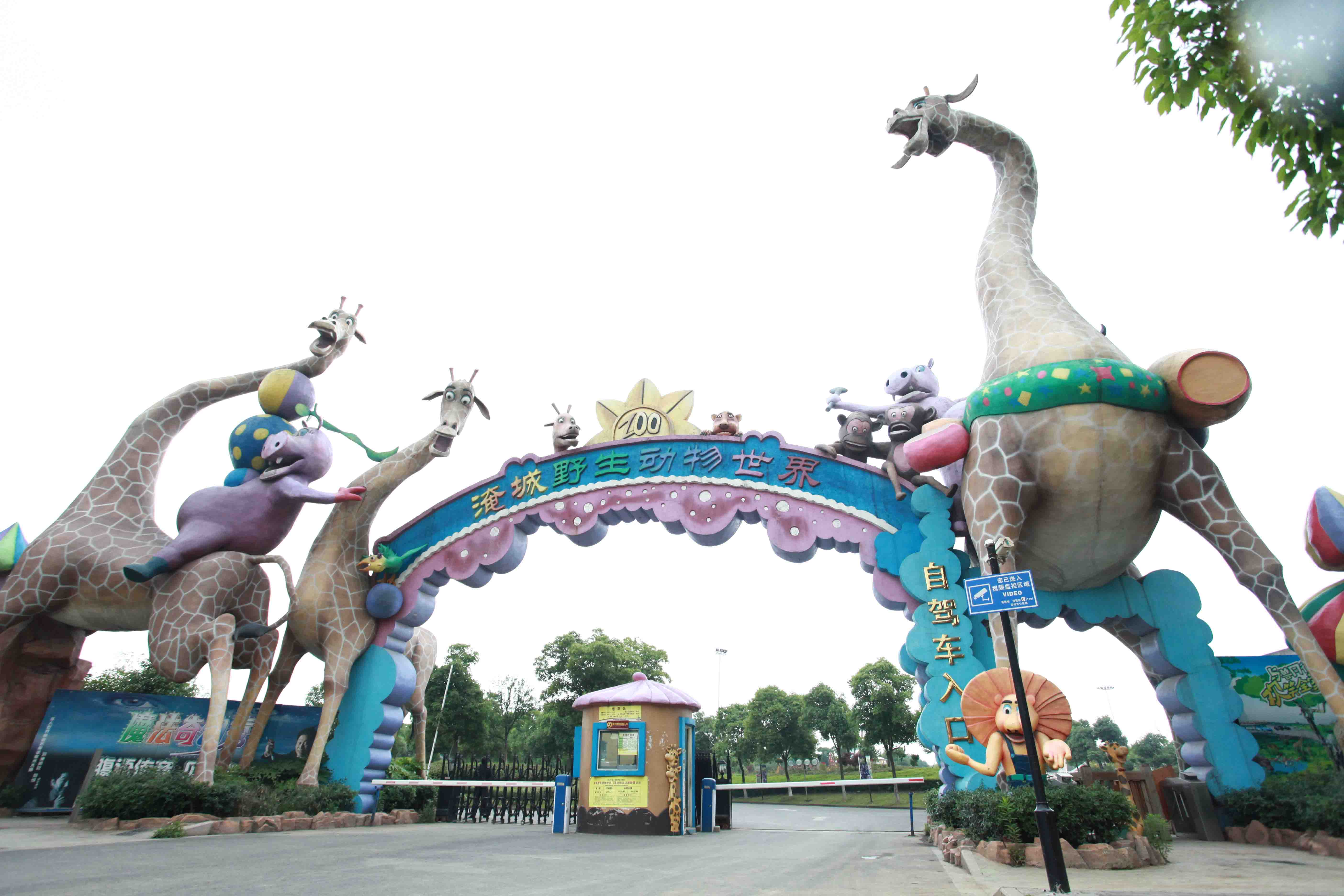 【淹城野生动物园&恐龙园大剧场特惠●7.26酒店降价大