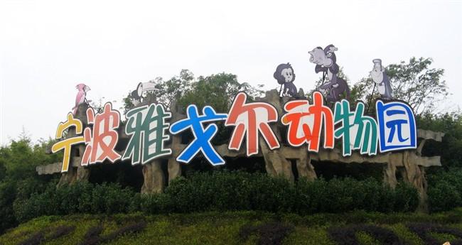 推荐景点:宁波雅戈尔动物园