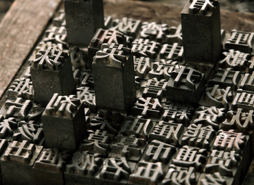 上海艺术礼品博物馆 经典活字印刷 手绘羊皮鼓5月 上海