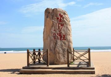 青岛金沙滩景区(免费) 青岛克拉玛依宾馆1晚