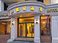 天津香江假日酒店图片