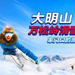 滑雪、温泉自选冰火两重天感受高山森林滑雪!临安品质酒店集结尽在临安大明山!