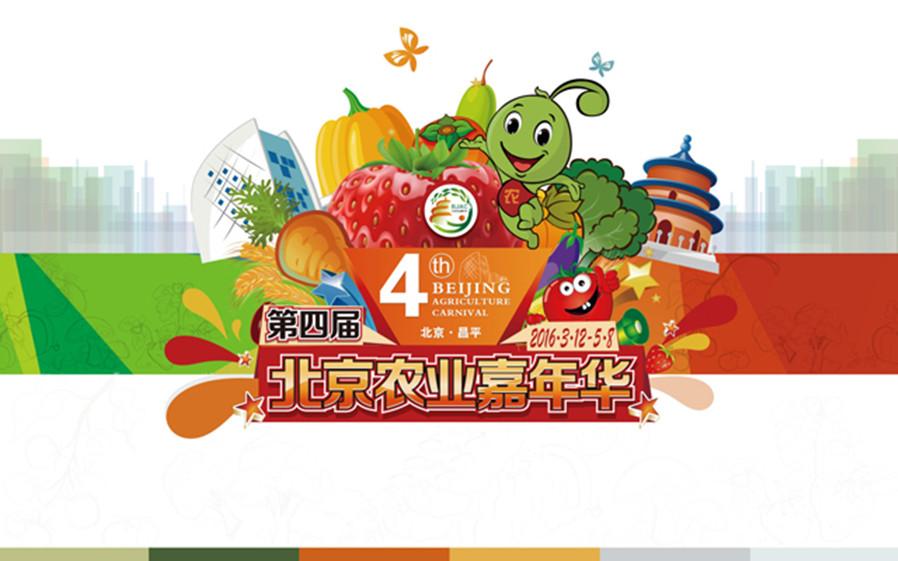 庭院温泉标间套餐【农业嘉年华-草莓节 】【室外竹林温泉】昌平农业